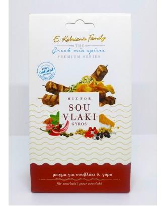 Spices mix for Souvlaki 40gr